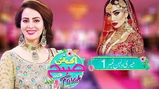 Dulhan Number 1 | Ek Nayee Subah With Farah | 5 September 2018 | Aplus