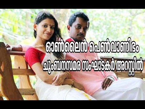 Rahul Pasupalan in online sex racket | Asianet News Hour 19 Nov 2015
