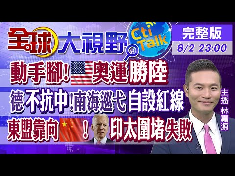 台灣-全球大視野-20210802-昔忽略印太今拉攏抗中 美炒作對立汙衊陸貢獻