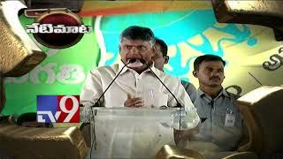 CM Chandrababu's challenge to Opposition : Neti Maata