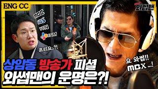 (ENG SUB) 촬영 중 납치된 반백살?! 1주년 특집 방송국 순회 BAAAM!! (+장성규 아나 갑분 프리 선언!?) | 와썹맨 ep.54 | god 박준형