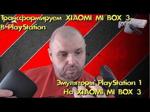 Xiaomi MI BOX 3 и эмулятор PlayStation. Обзор, настройка и игры. Mi box 3 + PS = КРУТАЯ КРУТОТЕНЬ