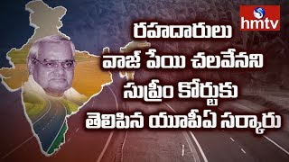 Atal Bihari Vajpayee Mark : From Golden Quadrilateral to Rural Roads | hmtv