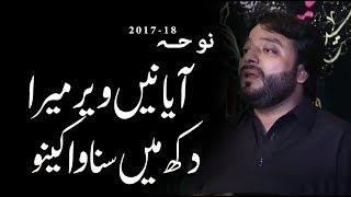 Noha - Aya Nahi Veer Mera Dukh Main Sonawa Kanoo - Nazar Abbas - 2017