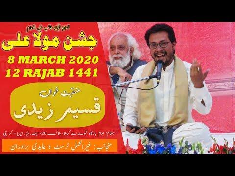 Manqabat | Qaseem Zaidi | Jashan-e-Mola Ali - 12 Rajab 2020 - Imam Bargah Shuhdah-e-Karbala