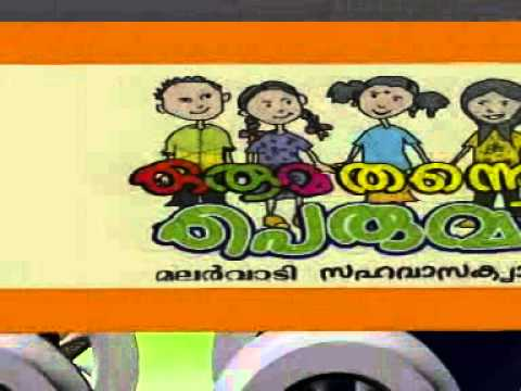 Maruppacha Malayalam Animation Free MP4 Video Download - 2