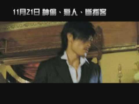 《神偷.獵人.斷指客》中文版預告片
