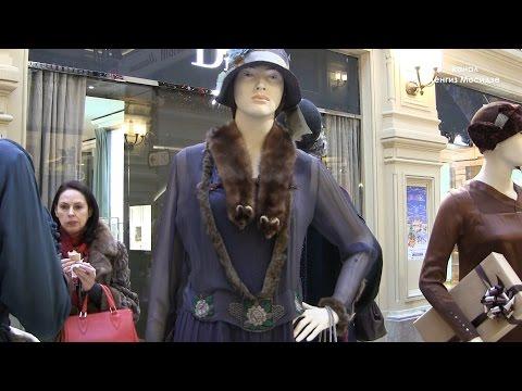 Выставка старых нарядов в московском