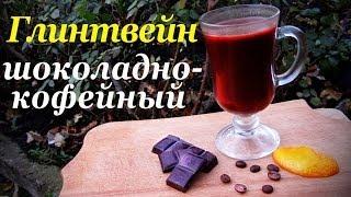 Рецепт глинтвейна, шоколадно-кофейный. Бодрящий!