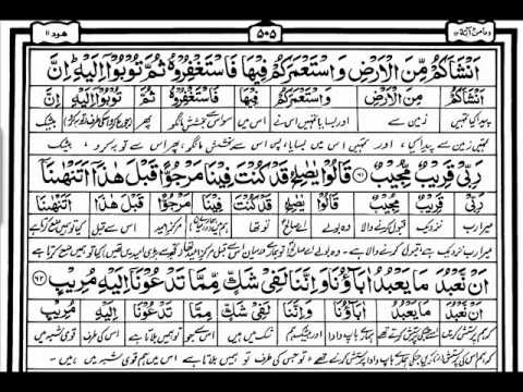 Tilawat-e-quran Para 12 By Mishary Rashid Alafasy With Written Urdu Translation video