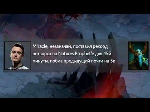 Miracle- Самый богатый Фурион в истории продоты