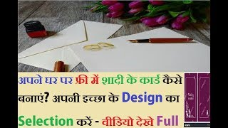 Marriage Card Maker Software Free Download In Hindi/Urdu