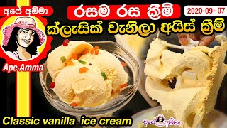 Classic Vanilla Ice cream (English Subtitles) Apé Amma