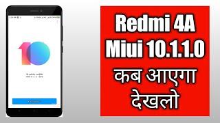 Redmi 4A Miui 10.1.1.0 Update Release Date | Redmi 4A Miui 10.1.1 0 | Redmi 4A Miui 10 Stable 10.1