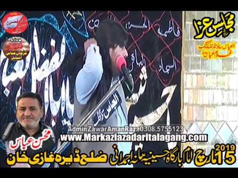 Zakir Rizwan Qayamat 15 March 2019 D.G.Khan