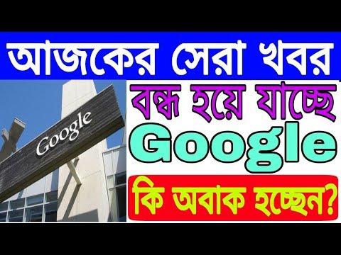 মহা দু:সংবাদ !! বন্ধ হয়ে যাচ্ছে Google  (Today Big breaking Update google CEO)