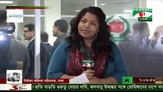 Channel i NEWS || 7PM (08-12-2018)