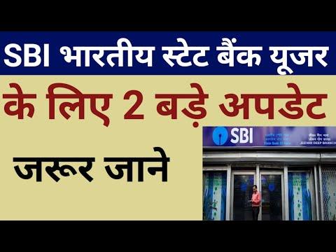 SBI account holders के लिए 2 नए नियम लागू जरूर जानलें