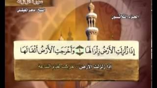 سورة الزلزلة بصوت ماهر المعيقلي مع معاني الكلمات Az-Zalzalah