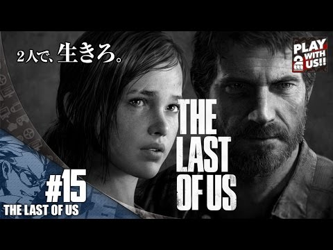 【兄者】THE LAST OF US #15【SURVIVAL】