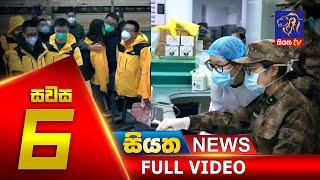 Siyatha News | 06.00 PM | 27 – 01 – 2020