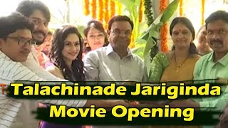 Talachinada Jariginada Movie Opening | Ramkarthik | Urvashi Pardesi | Top Telugu Media