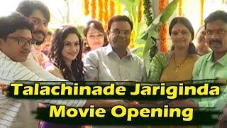 Talachinada Jariginada Movie Opening | Ramkarthik | Urvashi Pardesi | Top Telugu Media