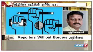 பத்திரிகை சுதந்திரம் : இந்தியாவுக்கு பின்னடைவு | BIG NEWS
