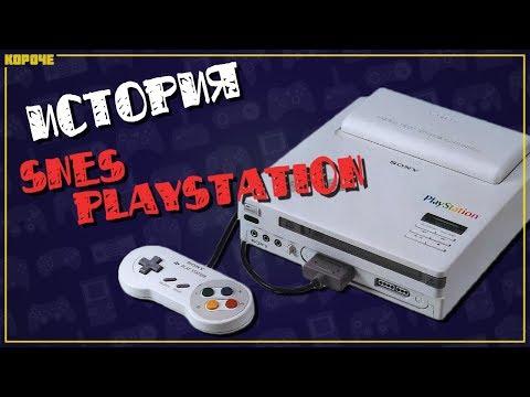 История SNES Play Station // Короче