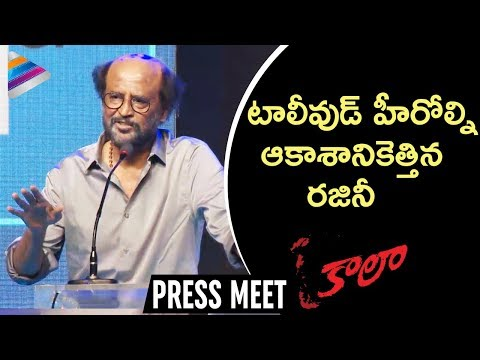 Rajinikanth Superb Words about Tollywood Heroes | KAALA Press Meet | Dhanush | Kaala Pre Release