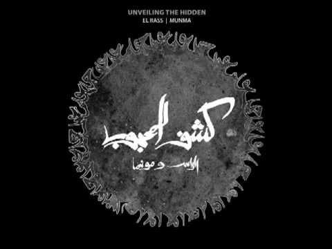 Islamology / 3ech9 ● الرأس و مونما