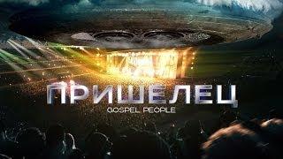 Gospel People - Пришелец