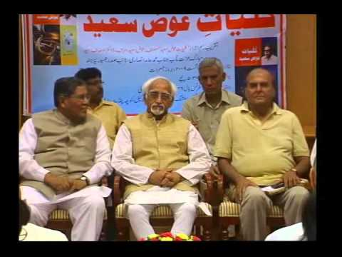 'Kulliyat-e-Awaz Sayeed' Urdu Book Launch by Shri Hamid Ansari