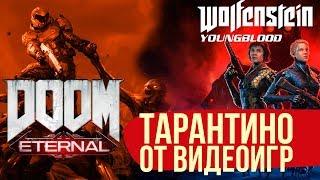 Поиграли в Wolfenstein Youngblood и Doom Eternal на Е3. Тарантино от мира видеоигр!