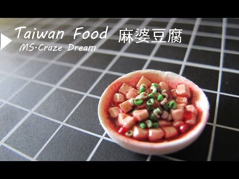 【MS.狂想】Taiwan Food 麻婆豆腐  / Miniature Food-袖珍黏土