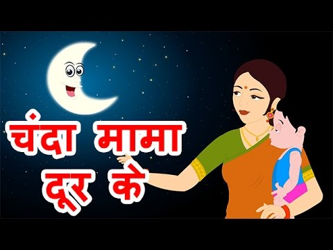Chanda Mama Door Ke - Hindi Poems For Nursery video