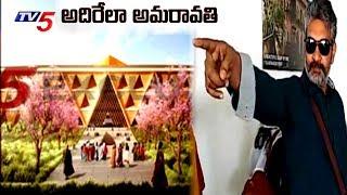 అమరావతిలో తెలుగుదనం ఉట్టిపడేలా డిజైన్లు..! | Rajamouli In Amravati