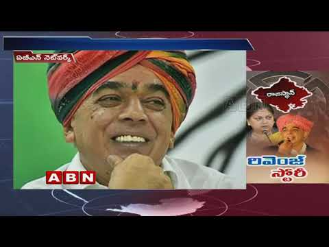 Rajasthan polls | Vasundhara Raje Vs  Ex-BJP leader Jaswant Singh's son Manvendra | ABN Telugu