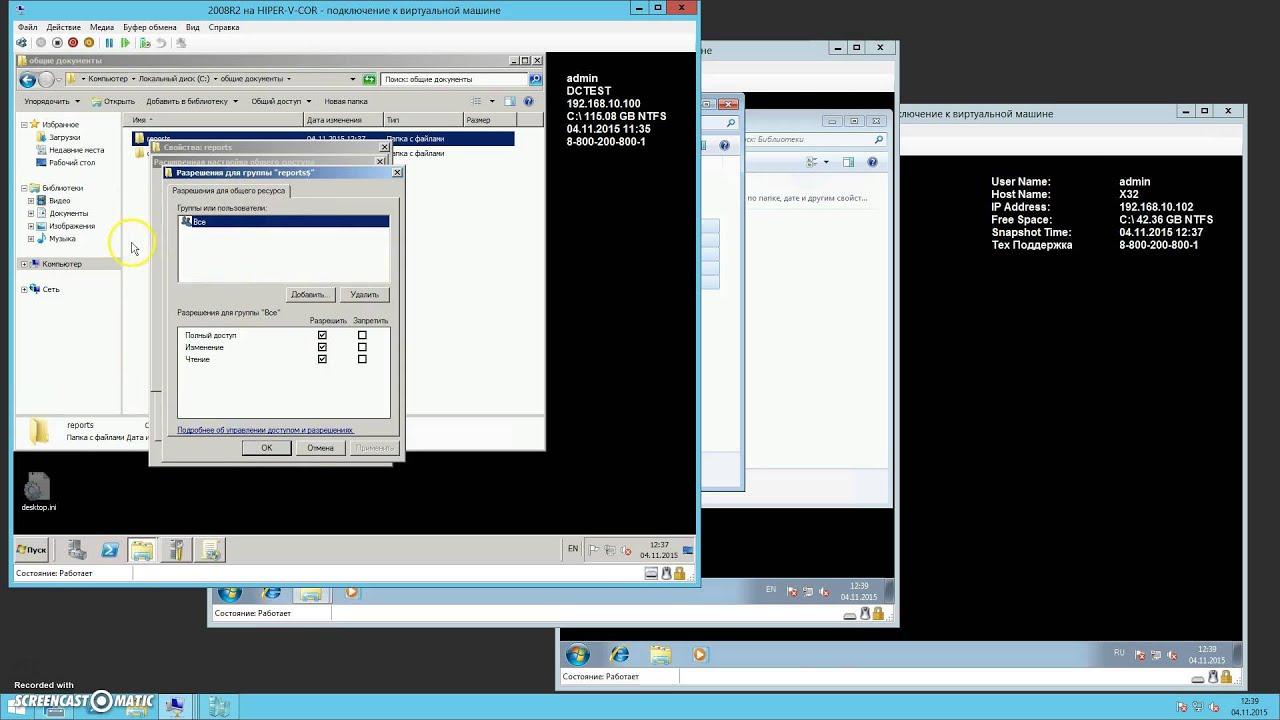 Как сделать скрытую сетевую общую папку в среде Windows - YouTube