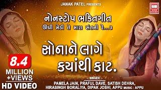 Sona Ne Lage Kyanthi Kaat (Part 2)