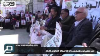 مصر العربية | وقفة لاهالي أسرى فلسطينيين برام الله للمطالبة بالإفراج عن ذويهم