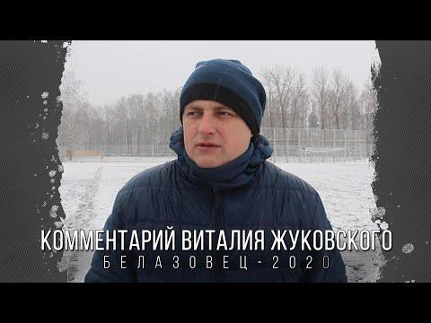 Виталий Жуковский о первой игре турнира Белазовец-2020