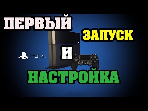 Первый запуск и настройка PS4