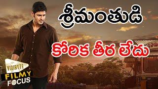 Mahesh Desire not Fulfill through Srimanthudu Movie In Tamil
