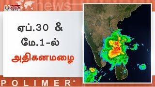 ஏப் 30, மே 1 - அதி தீவிர கனமழை எச்சரிக்கை  | #RedAlert | #RainRedAlert | #TamilnaduRain