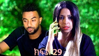 የተቀበረዉ ምዕራፍ 2 ክፍል 29/Yetekeberew season 2 EP 29