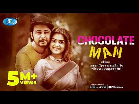 Chocolate Man | Afran Nisho | Tanjin Tisha |Popular  Bangla Natok 2018 | Rtv