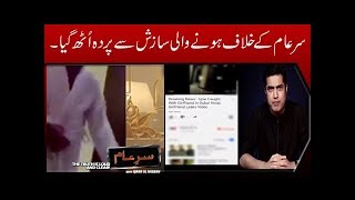 Sar-E-Aam | Adhori Video Upload? Sar-e-Aam Rukwane Ki Koshish? | Iqrar Ul Hassan
