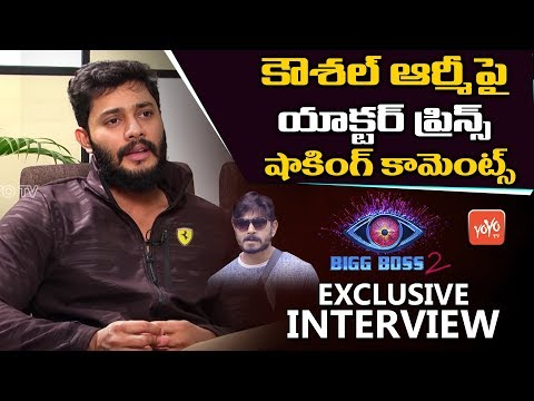Actor Prince Shocking Comments on Kaushal Army | Bigg Boss 2 Telugu | YOYO TV Channel
