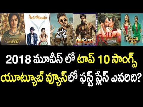Tollywood Top 10 Lyrical Songs in 2018 Movies | Ram Charan | Jr NTR | Mahesh | Vijay Deverakonda